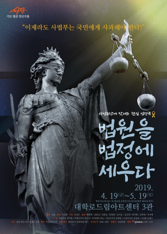 법원을 법정에 세우다_포스터_최종_웹용.jpg