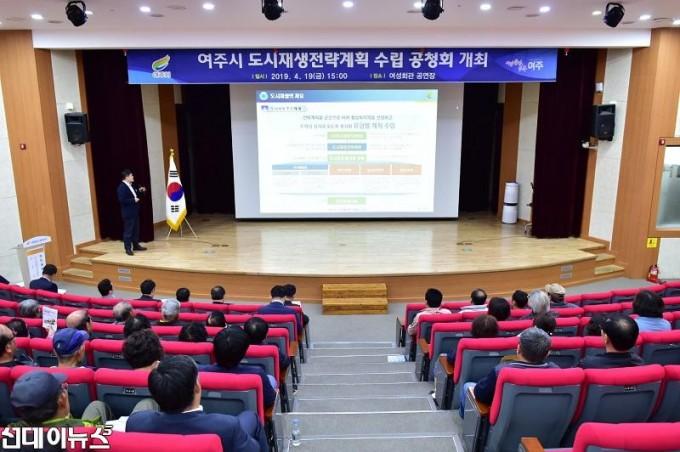 01_여주시 도시재생전략계획 수립 공청회 개최 (1).jpg