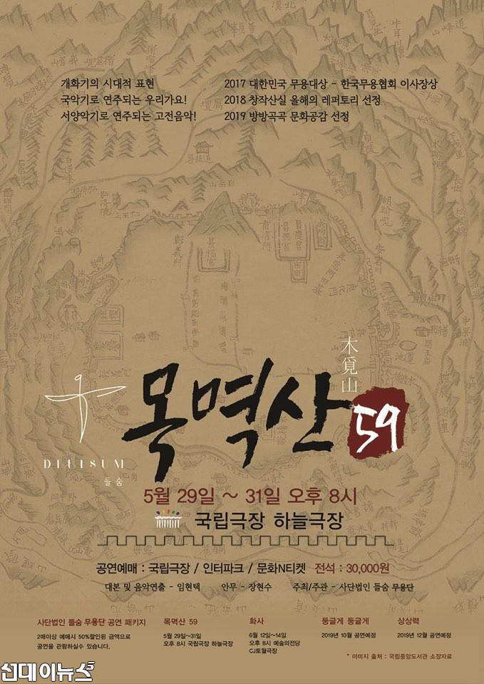 2019 목멱산59 포스터 제공_들숨무용단.jpg