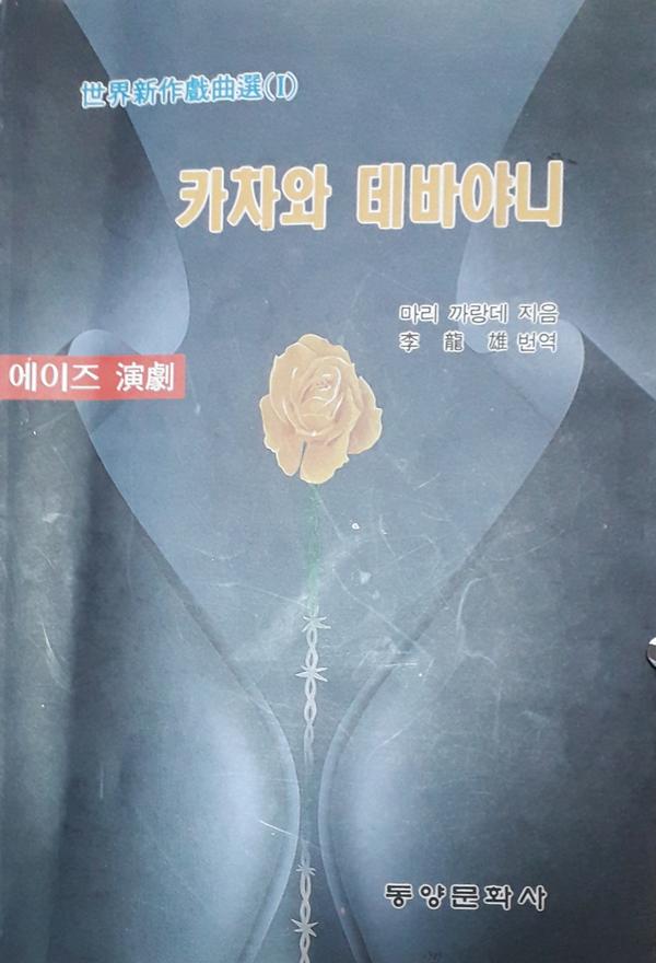 프랑스-작가-까랑데-연극-카차와-데바야니-번역-이용웅-표지.jpg