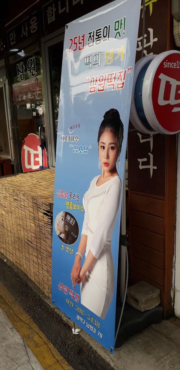 서울특별시-관악구-남현동-삼원떡집의-실사-현수막.jpg