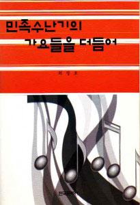 민족수난기의-가요들을-더듬어-최창호-대한민국-한국출판사-2000년판.jpg