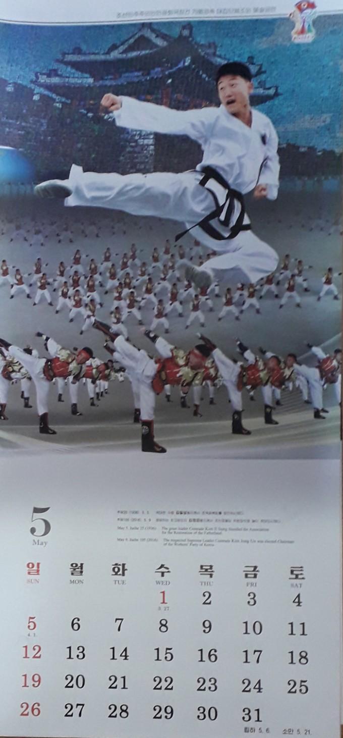 2019년-북한-달력-5월-북한-외국문출판사-발행.jpg