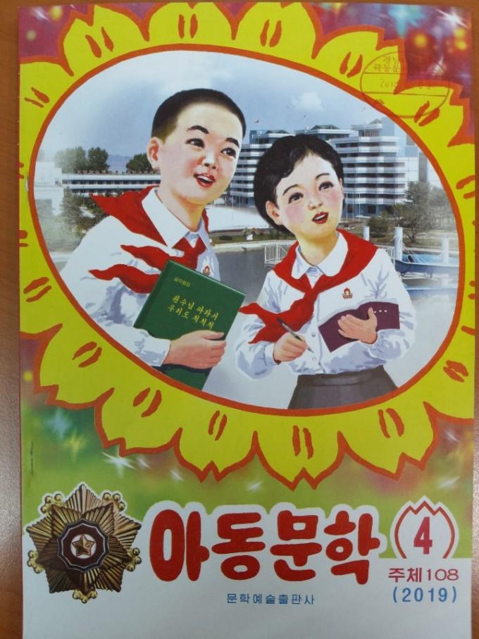 북한-월간-아동문학(문학예술출판사.2019년-4월호)-표지.jpg