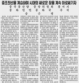 북한-로동신문-1면에-실린-시진핑(習近平)-중국-국가주석의-기고문-2019.6.19.jpg