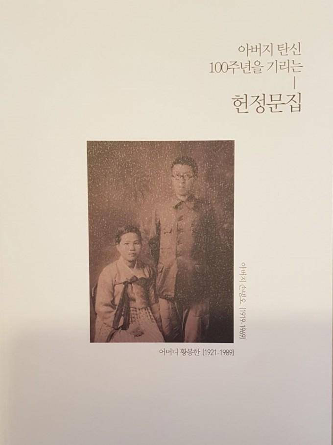 아버지-탄신-100주년을-기리는-헌정문집-손진책-님의-8남매.jpg