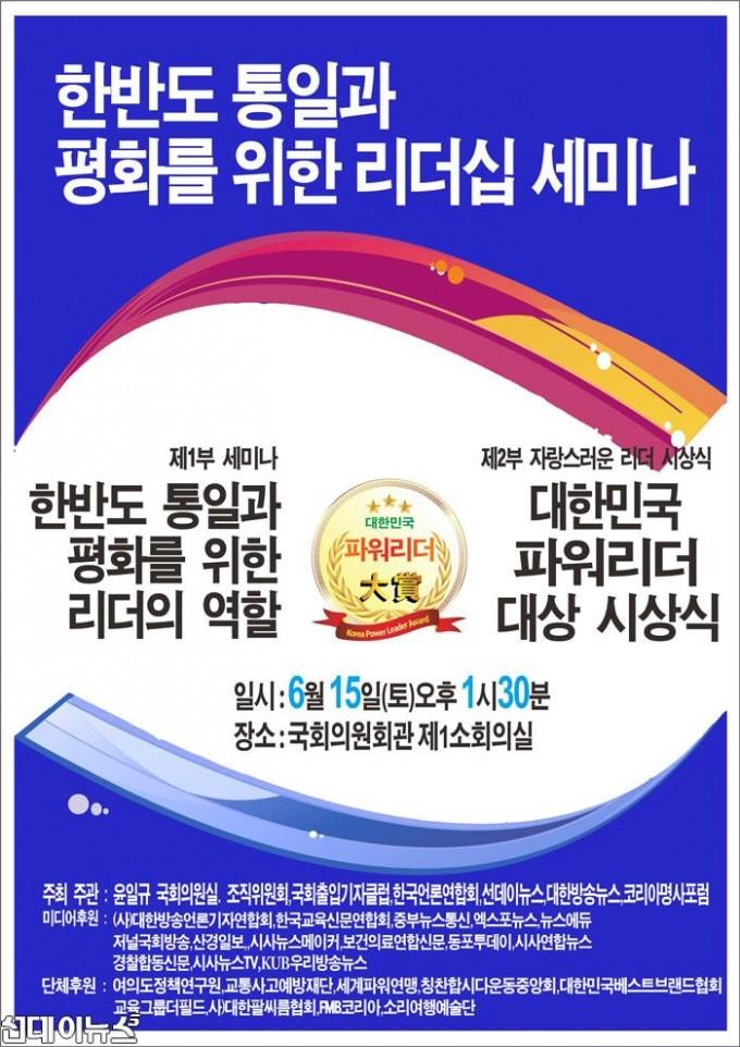 2019-대한민국-파워리더-대상-포스터.jpg