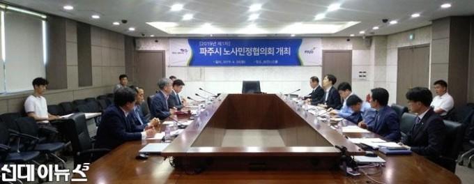 파주시-노사민정협의회-개최.jpg