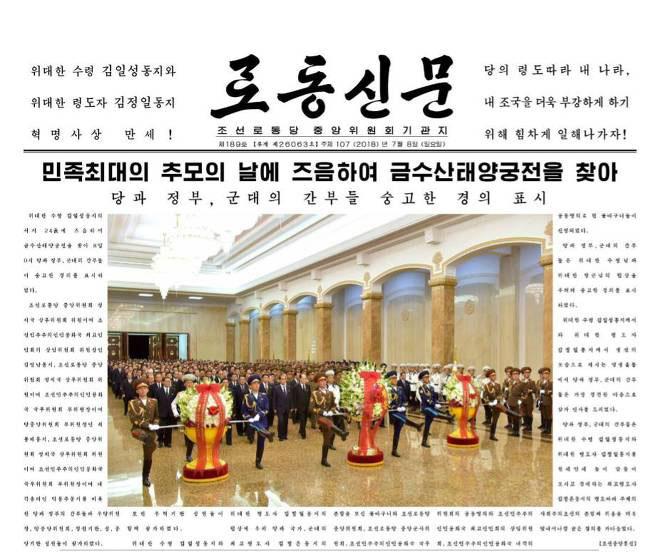 김일성-사망일-금수산태양궁전-참배.-2018년-7월-8일자-로동신문.jpg