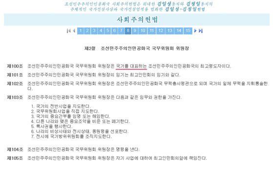 2019년-7월-11일-공개된-북한-헌법-전문의-일부.-북한-조선중앙TV.jpg