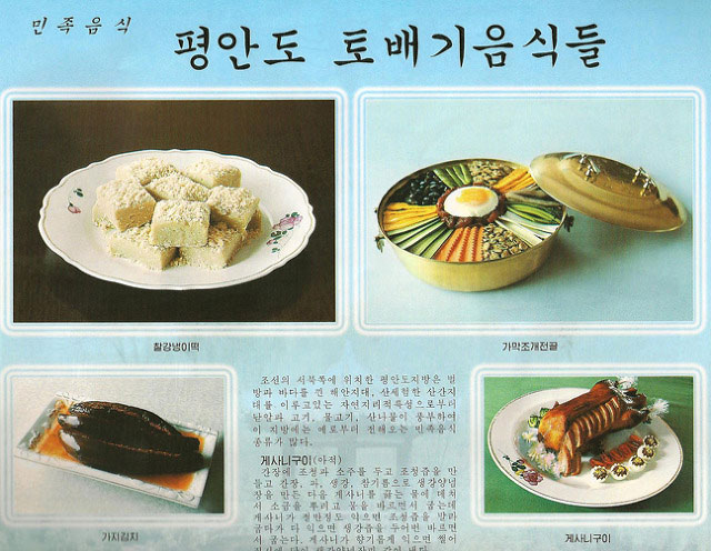 """북한-월간-화보-조선의-기사-""""민족음식-평안도-토배기음식들""""-1.jpg"""