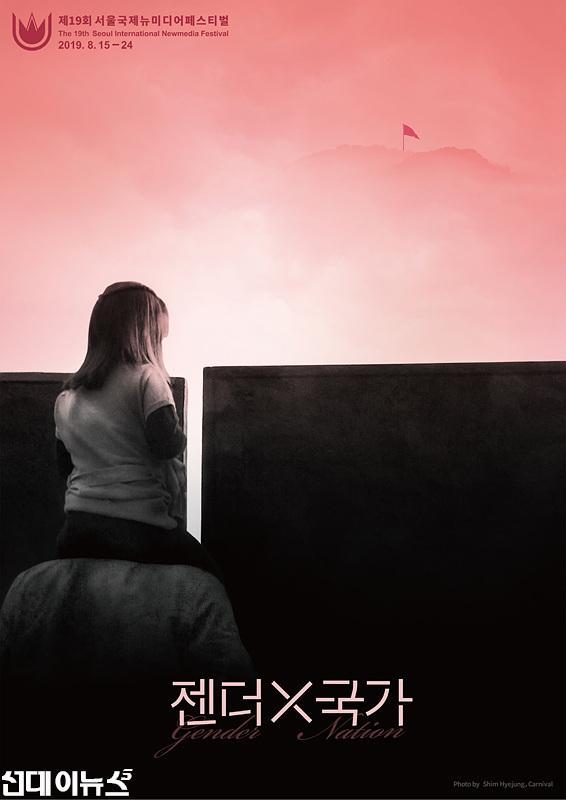 사진_NeMaF Poster.jpg