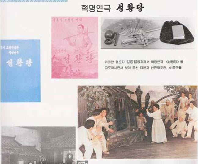 혁명연극-성황당-;-주체예술의-위대한-년륜-2.16예술교육출판사.jpg