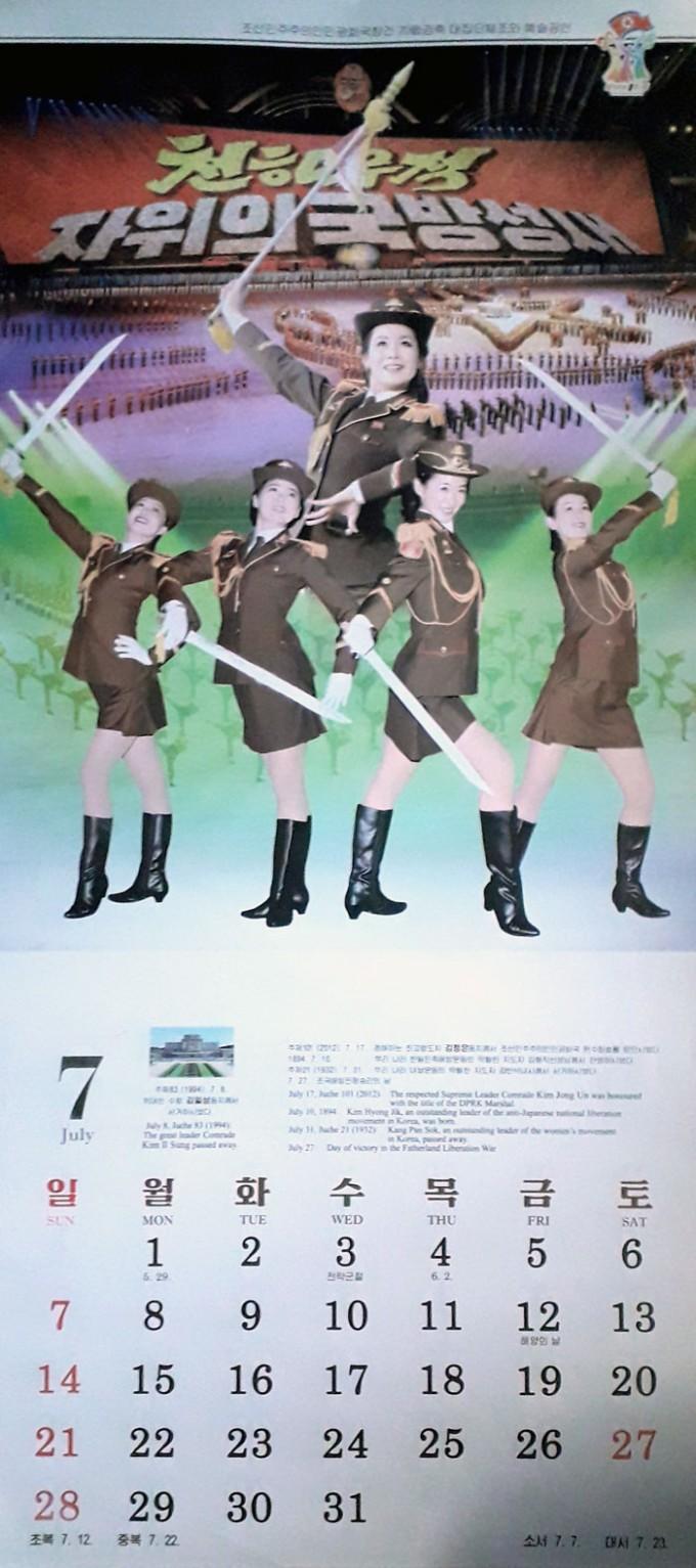 2019년-북한-달력-7월-북한-외국문출판사-발행.jpg