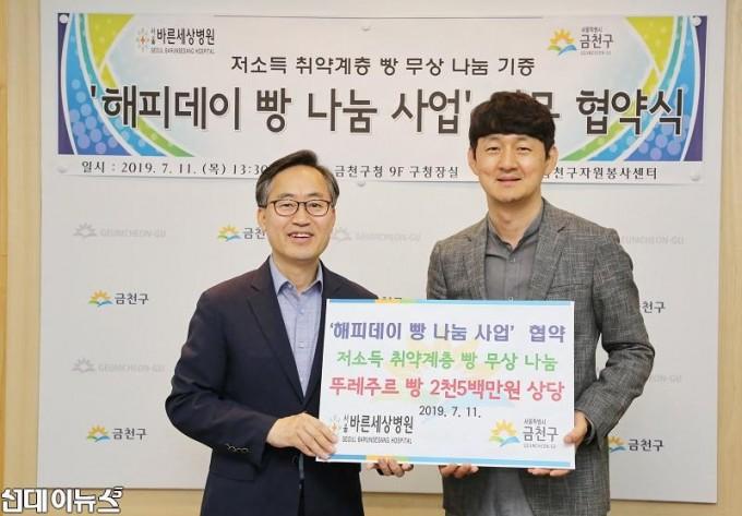 20190716[마을자치과]서울바른세상병원 업무 협약 체결(사진)--1.jpg