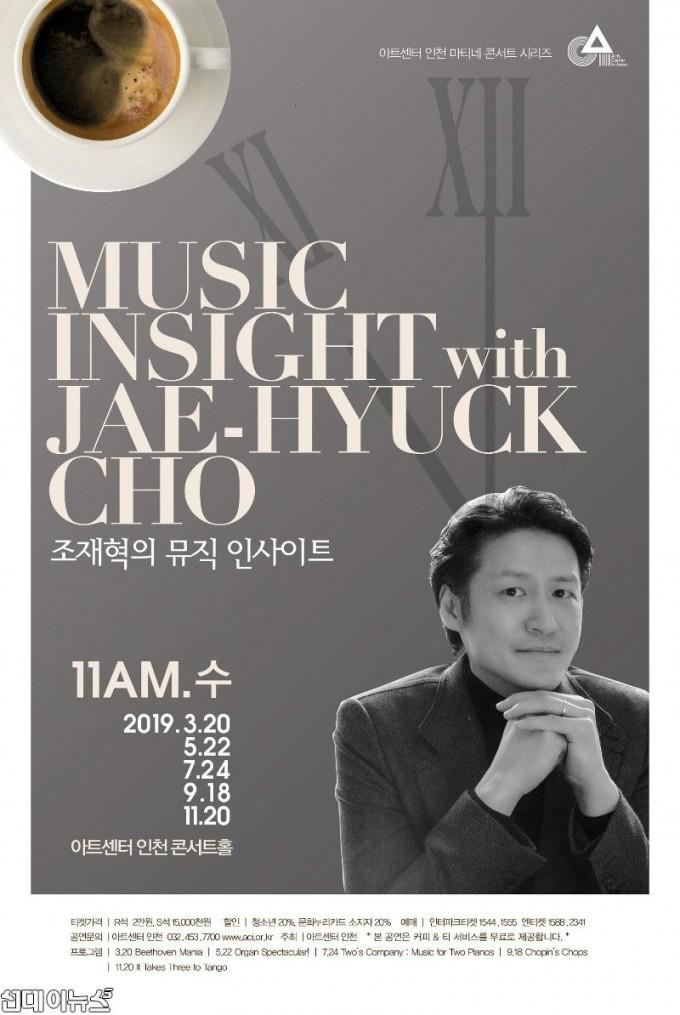 조재혁 뮤직인사이트 포스터_아트센터인천 제공.jpg