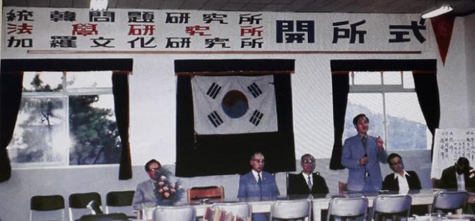 경남대학교-극동문제연구소-개소식-장면(1972.9.jpg