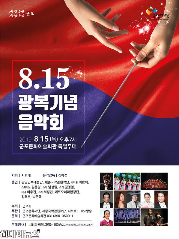 8.15광복기념음악회(포스터)-최종.jpg