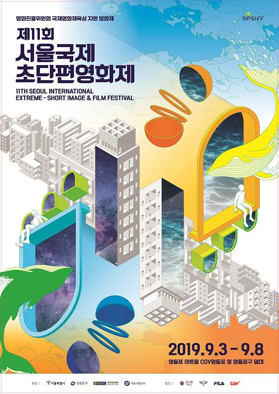 SESIFF2019_Main-poster.jpg