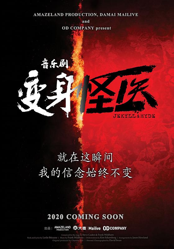 [지킬앤하이드] 중국공연 포스터(제공.오디컴퍼니).jpg