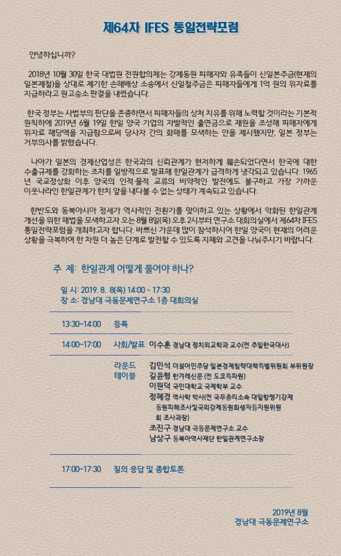 제64차 IFES 통일전략포럼 개최 안내(2019.8.8.).jpg