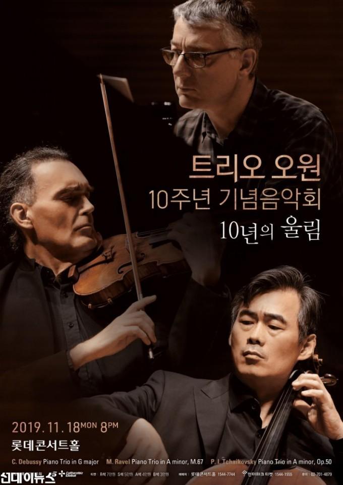양성원의 트리오오원 10주년 기념음악회_컬처비즈글로벌 제공.jpg