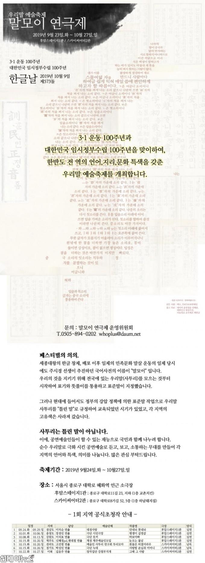 말모이연극제 포스터6.jpg