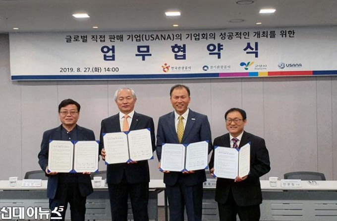 1-'유사나헬스사이언스'-기업회의-성공-개최-위한-협약식-열려(1).jpg