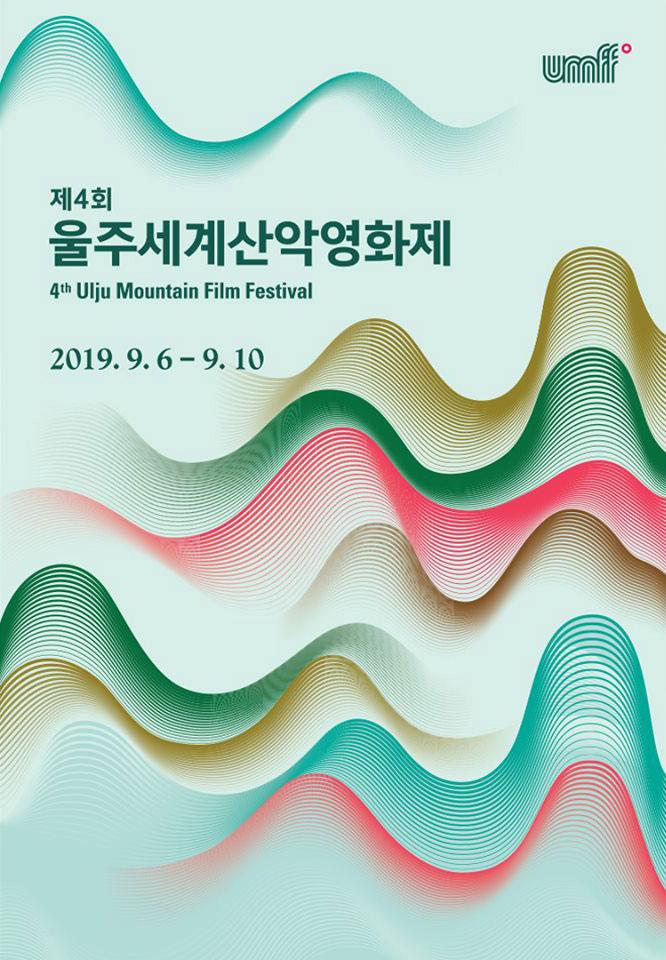 제4회-울주세계산악영화제(2019년)--포스터.jpg