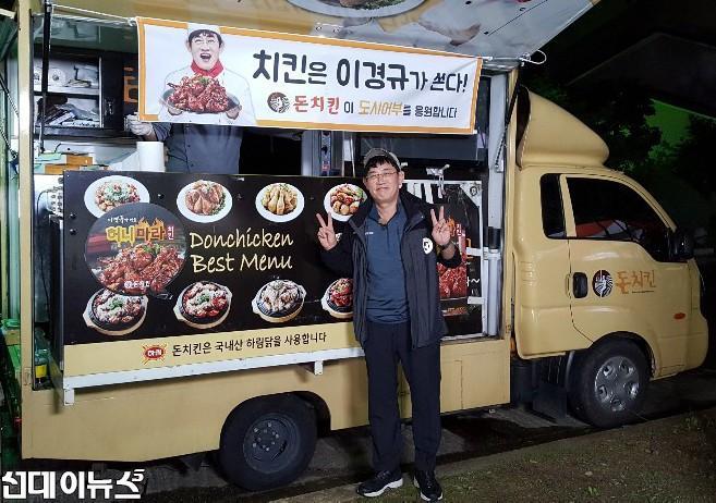[참고자료] 돈치킨 푸드트럭 앞에서 포즈 취한 이경규.jpg