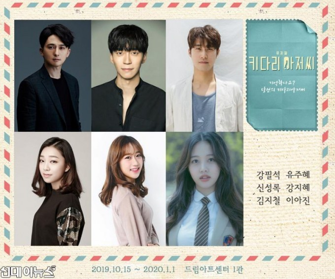 2019_키다리아저씨_캐스팅작품공개_최종.jpg