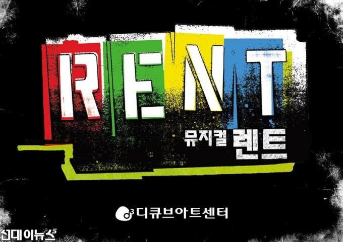 2020 뮤지컬 렌트_포스터.jpg
