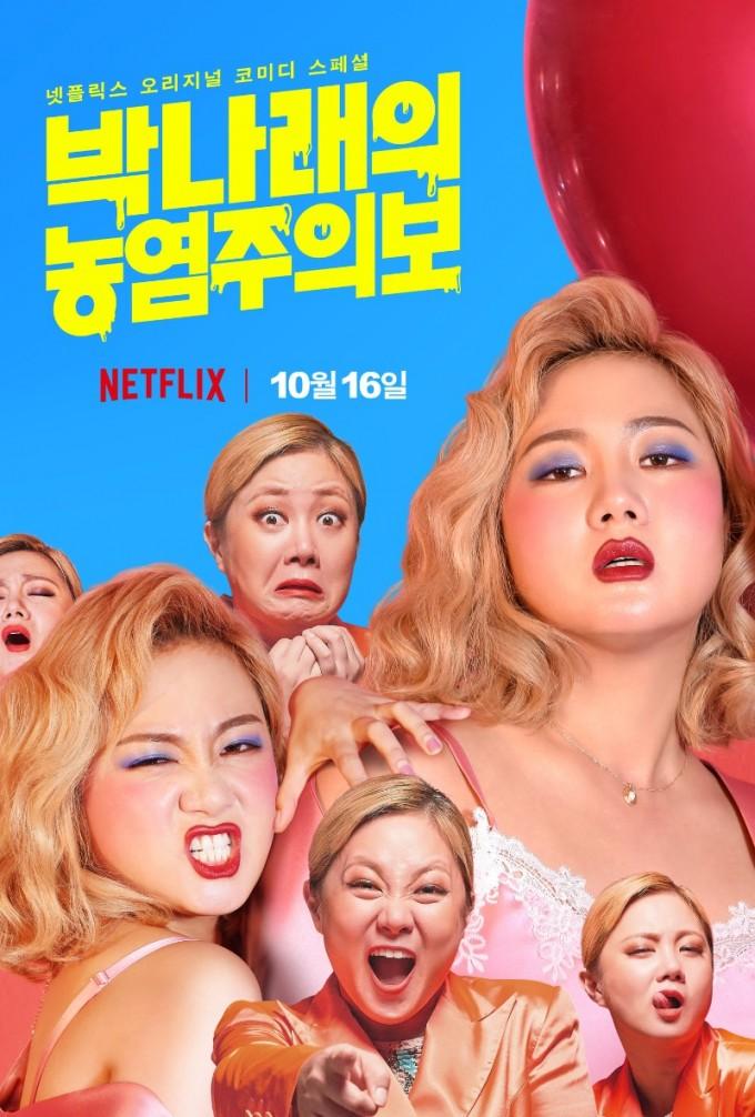 박나래의농염주의보_티저포스터.jpg