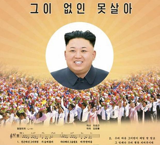 북한-로동신문-김정은-위원장의-얼굴-사진과-가요-_그이-없인-못살아_-연합뉴스.jpg