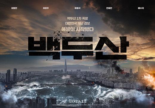 영화-백두산-2019.12.개봉-감독-이해준-外.-출연-이병헌·하정우-外.jpg