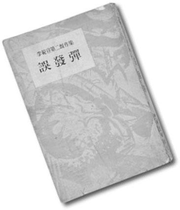 작가-이범선의-소설--오발탄-표지.jpg