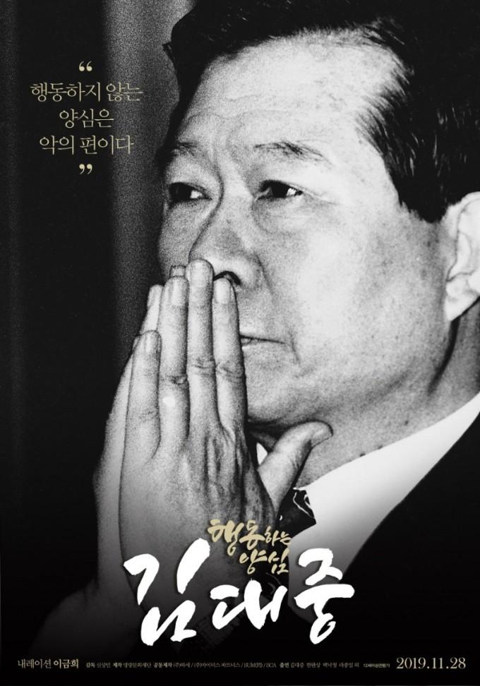 행동하는 양심 김대중_메인 포스터.jpg
