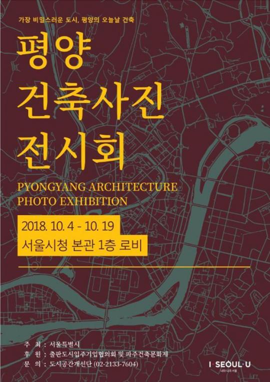평양-건축사진-전시회-2018.10.4~10.19-서울특별시-주최.jpg
