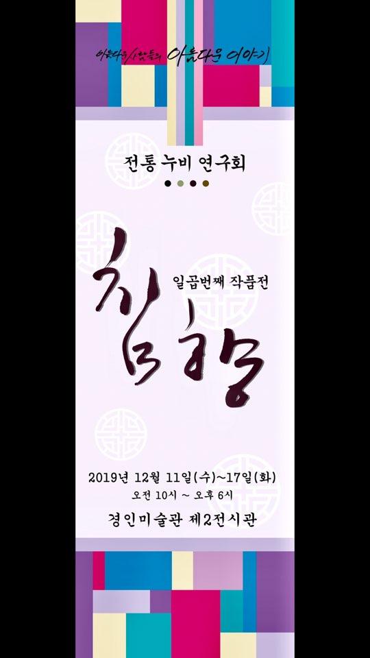 침향-7번째-작품전-포스터-2019.12.11.-경인미술관.jpg