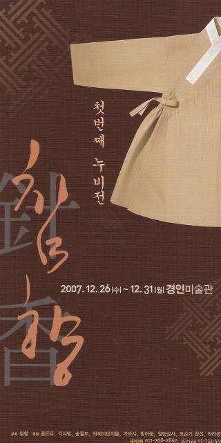 침향-1번째-누비전-포스터-2007년,-경인미술관.jpg