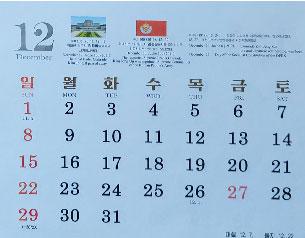 2019년-북한-달력-12월-북한-외국문출판사-발행.jpg