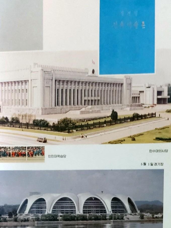 [주체예술의-위대한-년륜]김정일-건축예술론.-만수대의사당.-5월1일경기장.jpg