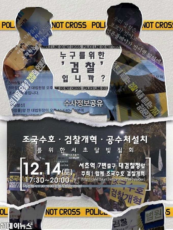 20191214_서초달빛집회_공식웹자보.jpg