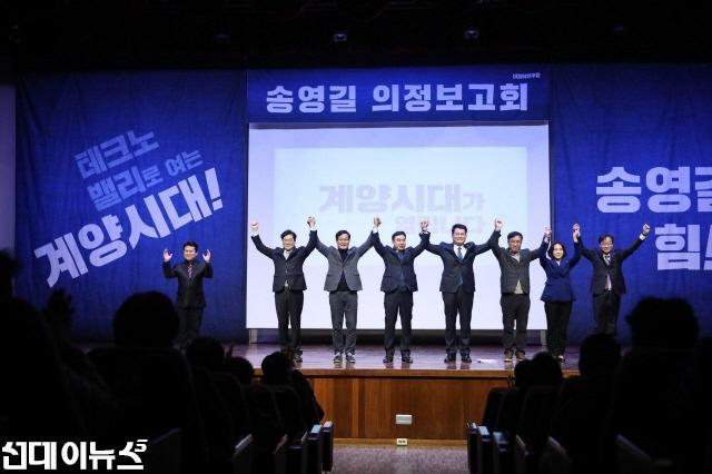 200113_송영길_의원,_'계양시대'_의정보고회 (2).jpg