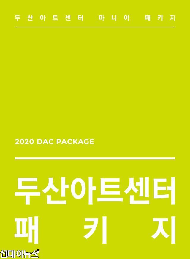 (포스터) 2020 두산아트센터 패키지티켓.jpg