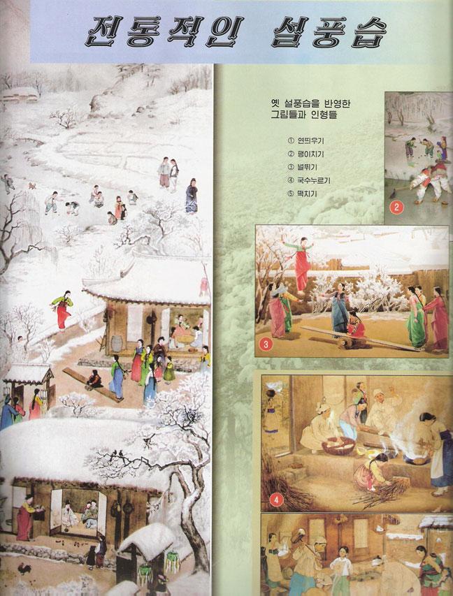 북한-전통적인-설풍습-자료-북한-월간-조선.jpg