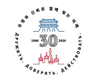 03.한-러 30주년 로고.jpg