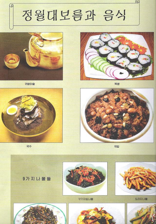 북한-월간-조선-사진-정월대보름과-음식.jpg