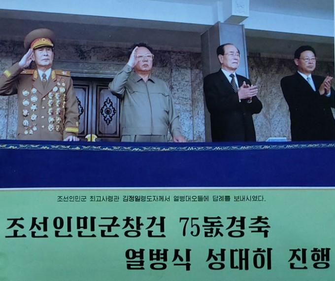 조선인민군-최고사령관-김정일-령도자-75돐경축-열병식-월간-조선..jpg