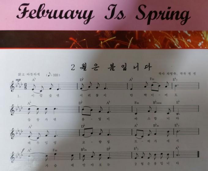 북한-월간-DEMOCRATIC-PEOPLE_S-OF-KOREA.-JUCHE-91.-2002-6쪽.-2월은-봄입니다.jpg